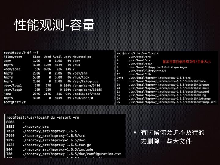线上问题排查Linux 性能观测篇.079.jpeg