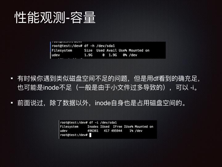 线上问题排查Linux 性能观测篇.078.jpeg