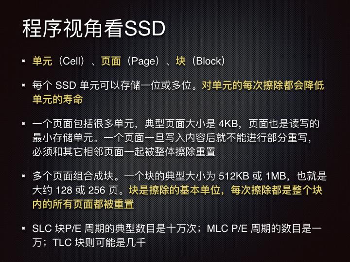 线上问题排查Linux 性能观测篇.096.jpeg