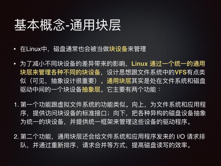 线上问题排查Linux 性能观测篇.101.jpeg