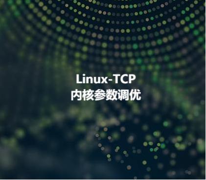 Linux上TCP的几个内核参数调优