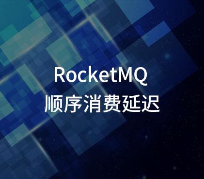 一次 RocketMQ 顺序消费延迟的问题定位