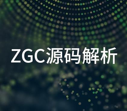 从源码出发看zgc的技术内幕