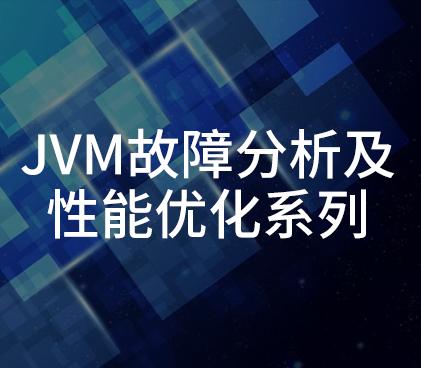 JVM故障分析及性能优化系列之五:常见的Thread Dump日志案例分析