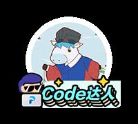 """Code达人""头衔"